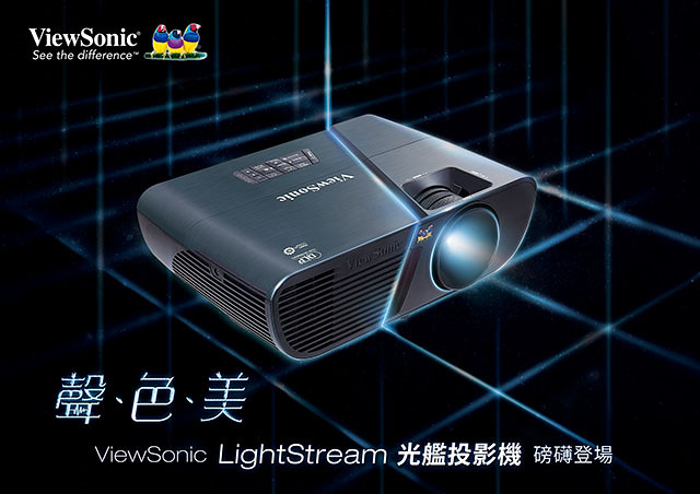 1.ViewSonic LightStream