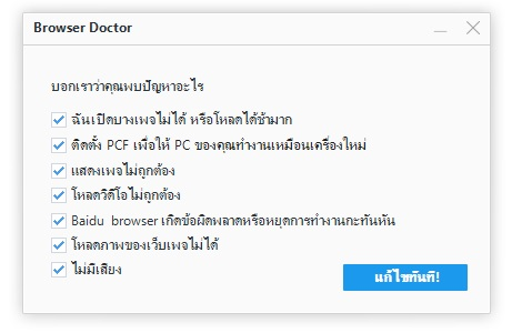 browser doctor-2