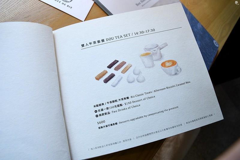 六張犁美食咖啡廳米販咖啡菜單推薦景點散策 (70)