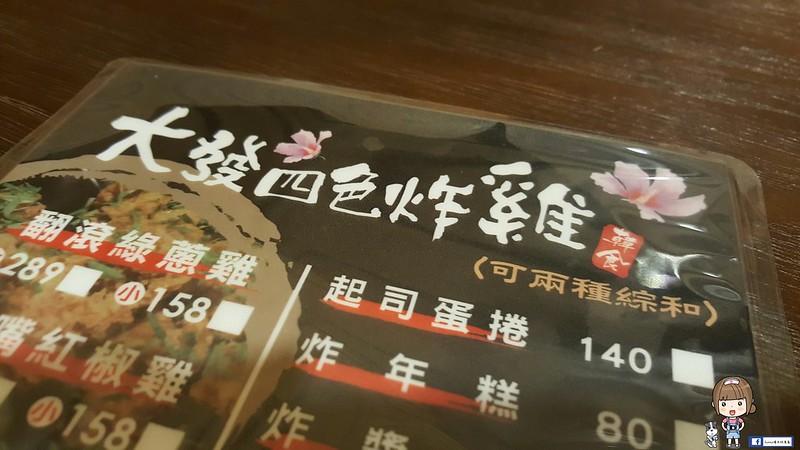 大發炸雞_4183