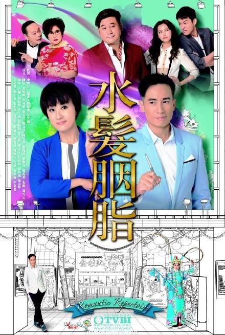 Chuyện Tình Sân Khấu (lồng Tiếng) - Romantic Repertoire (2015)