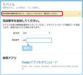 Twitter SMS認証エラー 試行回数制限