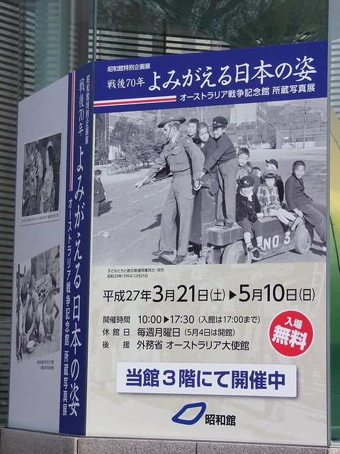 Photo:#1405 poster for BCOF photo exhibit By Nemo's great uncle