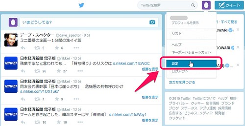 Twitter PC 設定クリック