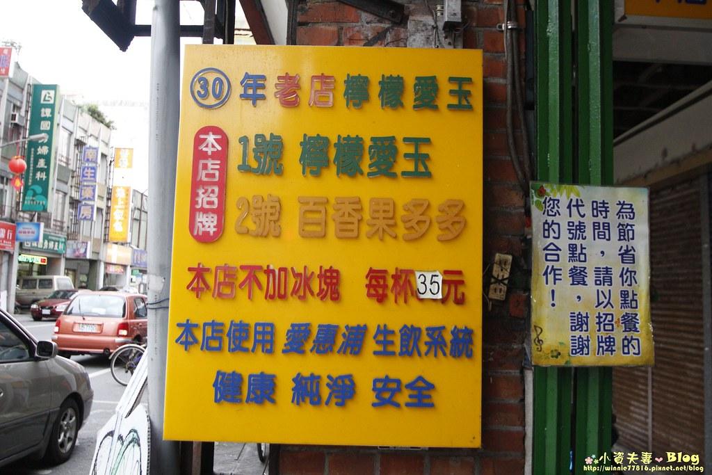 30年老店檸檬愛玉 (7)