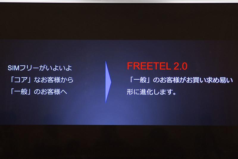 FREETEL_2016SS-11