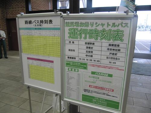 函館競馬場のシャトルバス時刻表