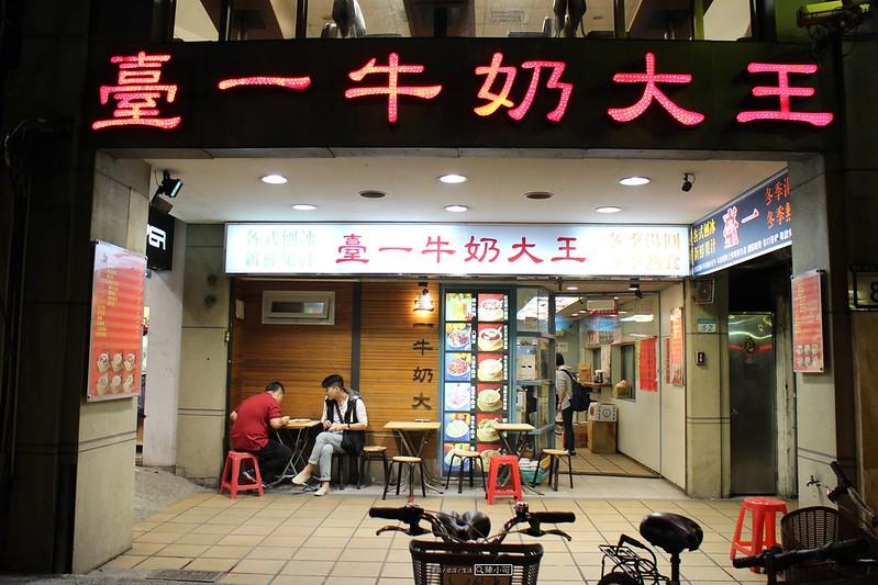 臺一牛奶大王【台北冰店】公館人氣冰店,台一牛奶大王,台灣大學附近!學生最愛