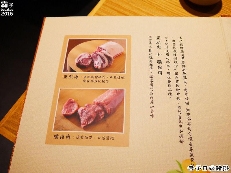 28303824582 270130b40a b - 銀座杏子日式豬排,進駐台中SOGO百貨~