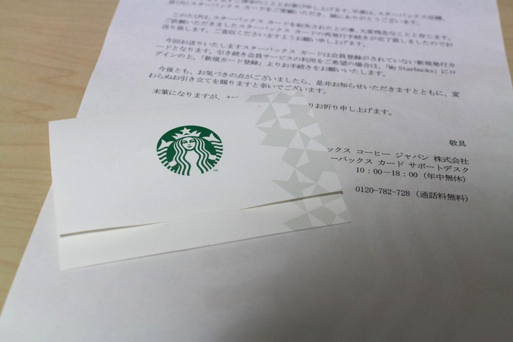 スターバックスから送られた書類とカード