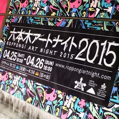 六本木アートナイト2015、明日まで
