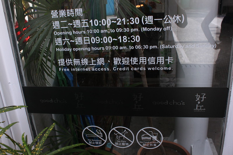 17度C大陸沙發客-TAIPEI-101四四南村-好丘 (29)