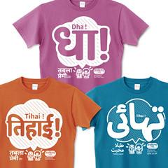 Tabla T-Shirts