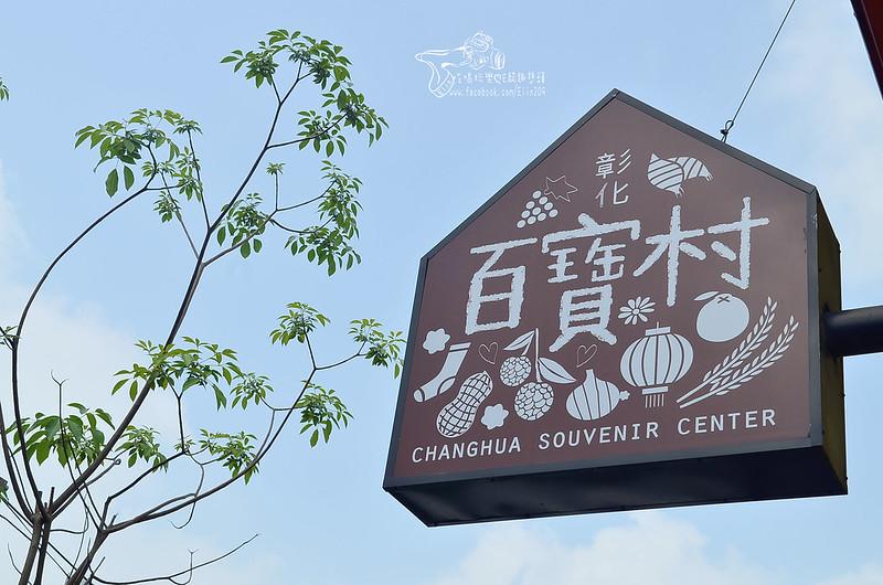 百寶村 (2)