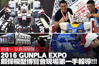 玩具探險隊:2016 GUNPLA EXPO 鋼彈模型博覽會現場第一手報導!!!