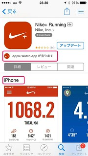 App Store Nike+ Running 詳細 検索から