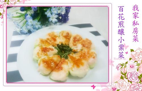 百花煎釀小棠菜-web