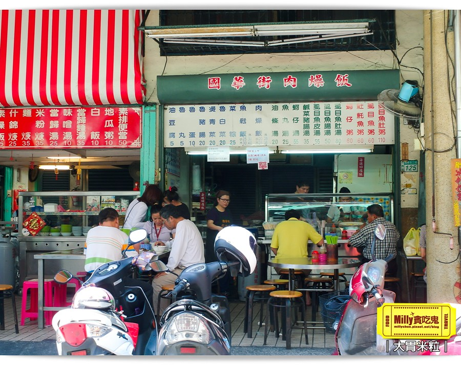 國華街肉燥飯0002