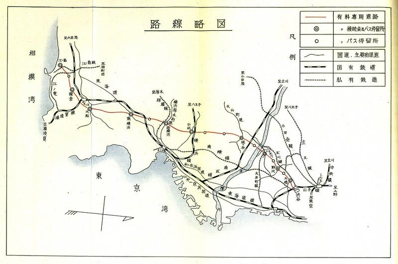 東急ターンパイク免許申請書 (13)