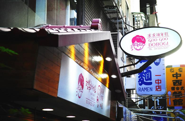 台中韓式料理一中街求求辣年糕菜單價位03