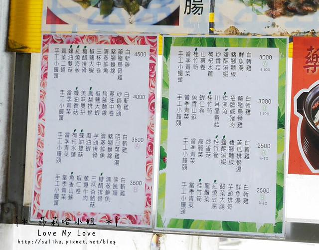 陽明山竹子湖餐廳美食杉木林 (7)