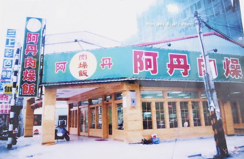 沙鹿美食小吃餐廳阿丹肉燥飯04