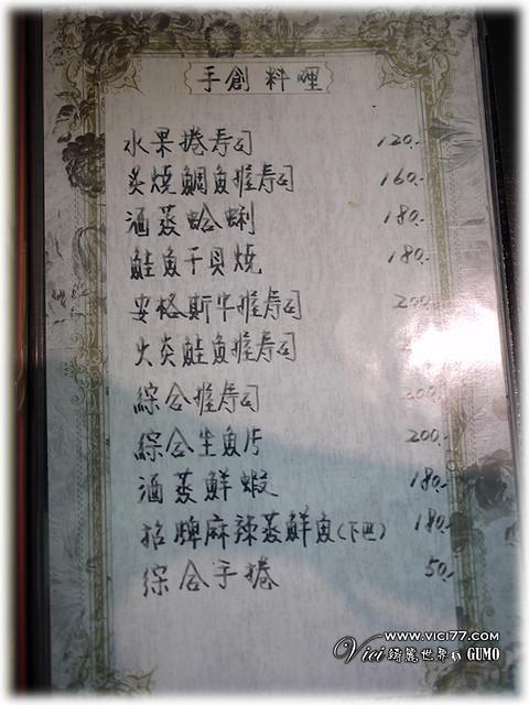 0516鍋物工坊012