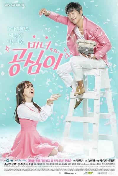 Gong Shim Đáng Yêu (2016)