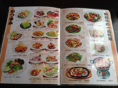 gifu-takayama-kakouen-menu02