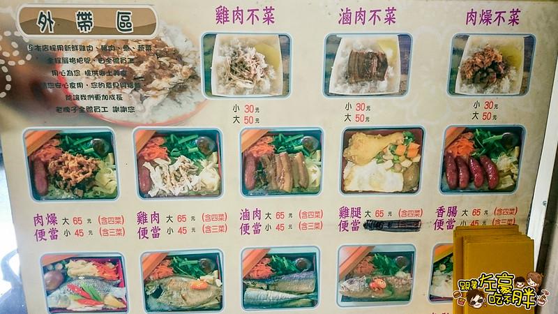 20160506-老牌子 雞肉飯_7224