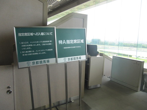 京都競馬場の特A指定席入口