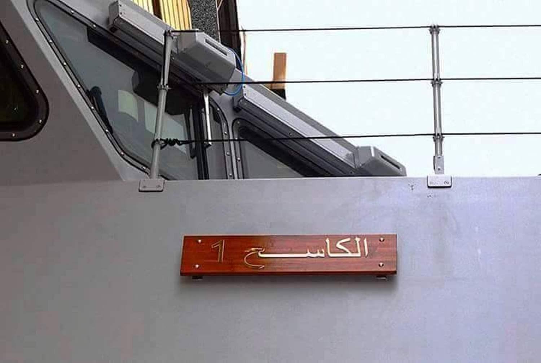صور الكاسحات الالغام الجزائرية [ 501 الكاسح 1 / .../ ...]  28567594255_14d5ff46d7_o