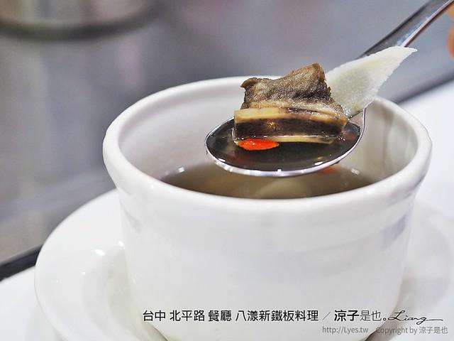 台中 北平路 餐廳 八漾新鐵板料理 8
