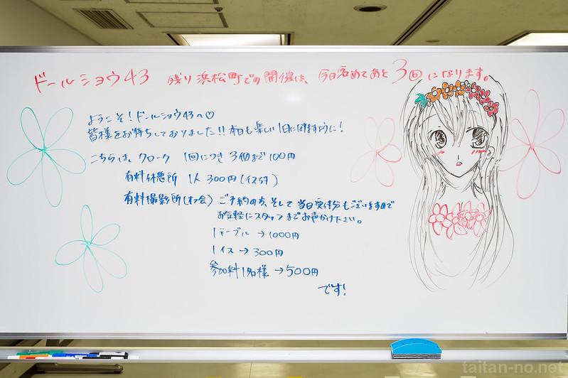 DollShow43-00運営-DSC_0572