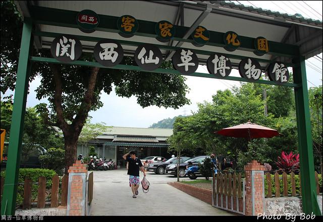 關西-仙草博物館01