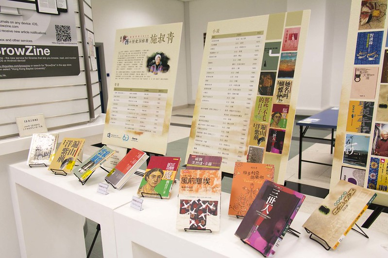 2016駐校作家: 施叔青作品展覽