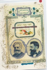 Israel Jewish Happy New Year Card Max Nordau & Theodore Herzl