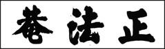 Shobo-an calligraphy