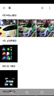 Google フォト 自動認識「車」