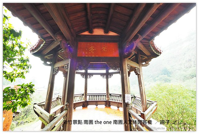 新竹景點 南園 the one 南園人文休閒客棧  - 涼子是也 blog