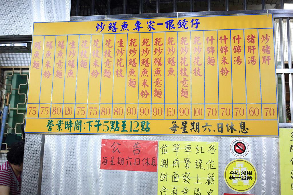 20150422-4台南-眼鏡仔鱔魚麵 (3)