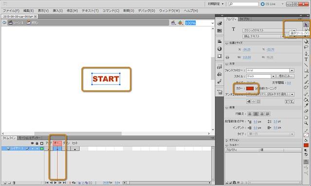 Flash:オーバーを選択して ボタンテキストの色変更