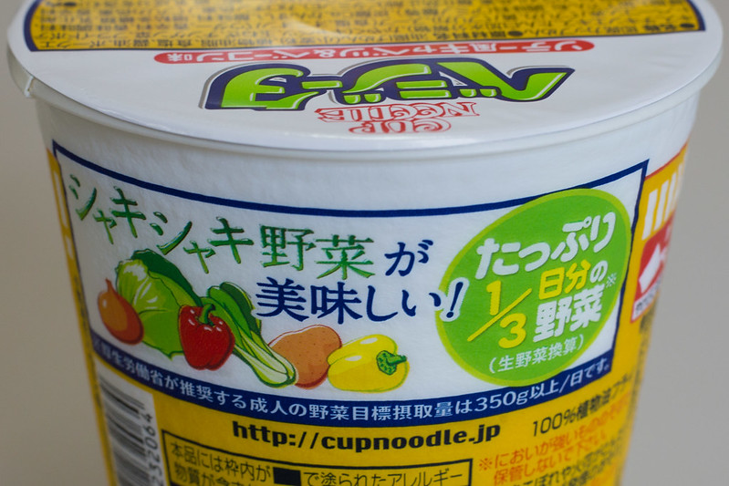 cupnoodle_vegeta-4