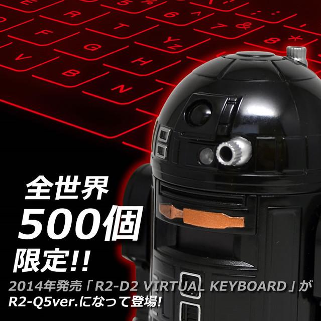 《星際大戰》R2-Q5 雷射投影虛擬鍵盤