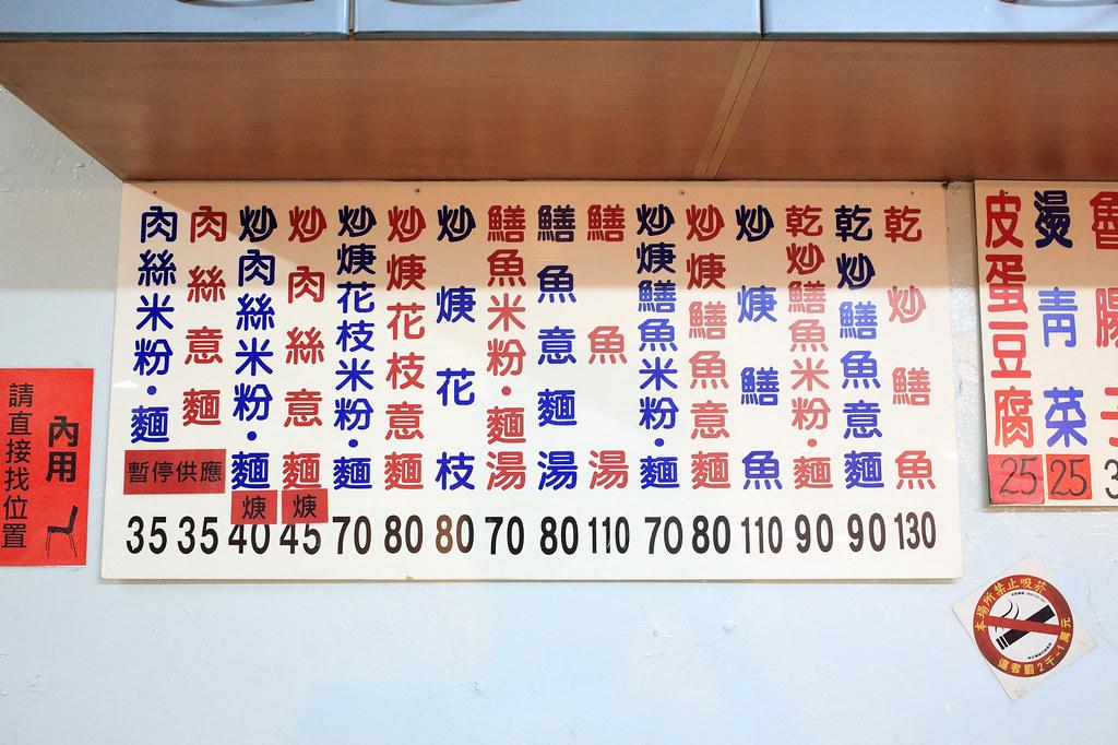 20150510-2台南-黃記鱔魚意麵、水仙宮米糕 (4)