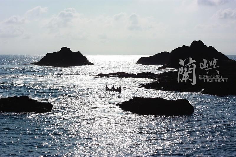 蘭嶼攝影-東清拼板舟