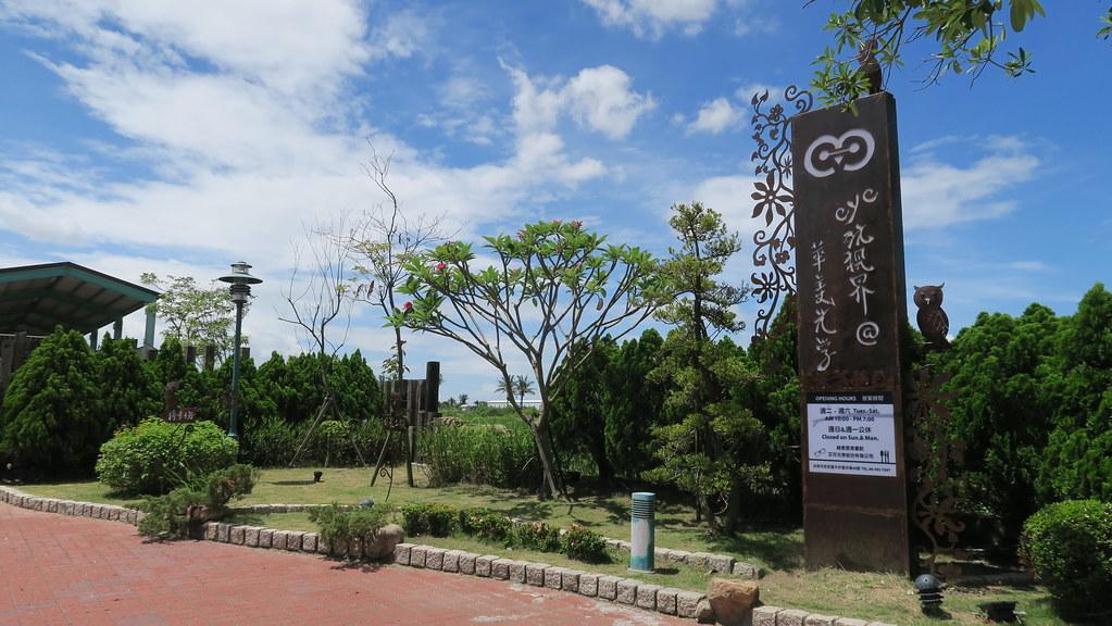 台南安定區華美光學觀光工廠 (1)