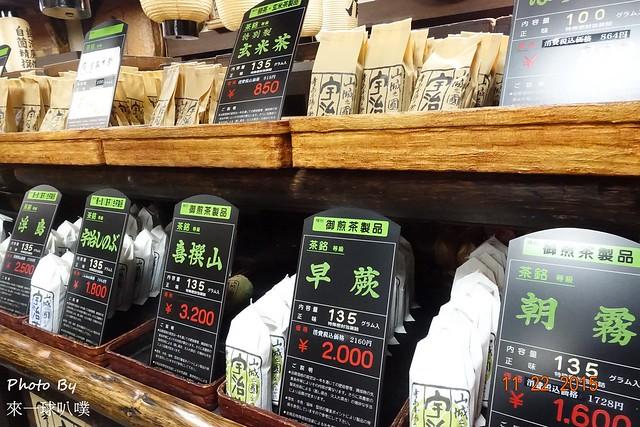 京都旅遊景點-宇治023