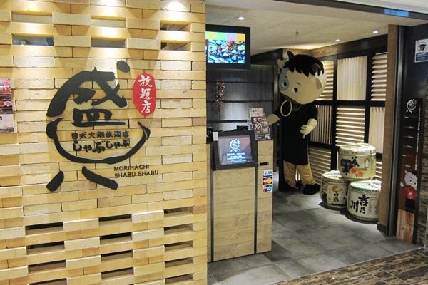 盛八日式火鍋放題店 1