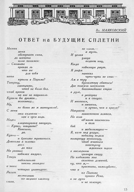 1929. Маяковский. Ответ на будущие сплетни